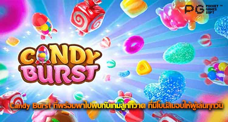 candy burst pg slot game